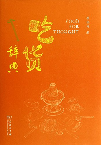 9787100097994: Food for Thought吃货辞典