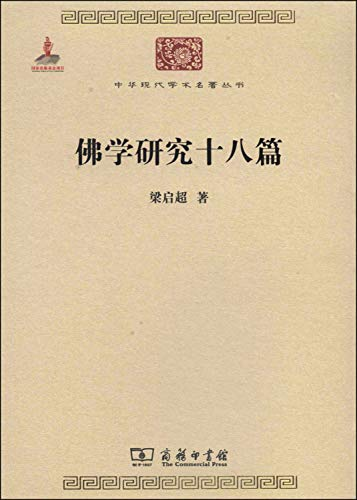 Buddhist Studies eighteen(Chinese Edition): a onclicklog(search.list./171332749324.html?&t3&...