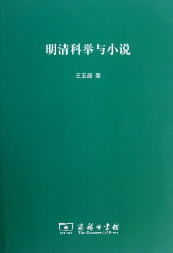TT and fiction books Ming and Qing imperial / Wang Chao / Commercial Press(Chinese ...