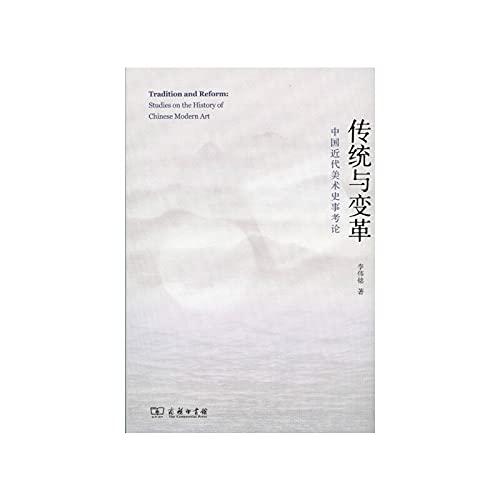 9787100100717: 传统与变革——中国近代美术史事考论