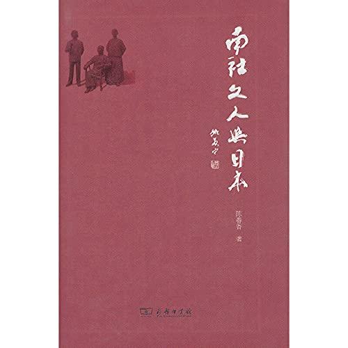 9787100101615: 南社文人与日本