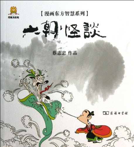 9787100102278: Genuine spot comic Six Unbelievable(Chinese Edition)