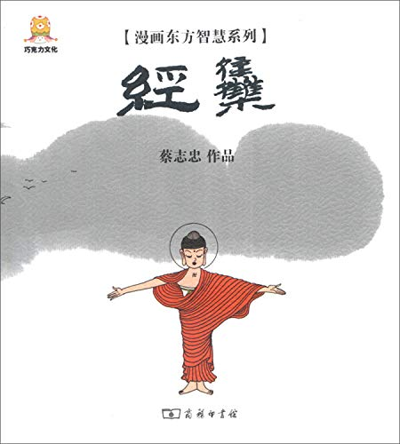 Genuine spot comic was set(Chinese Edition): CAI ZHI ZHONG