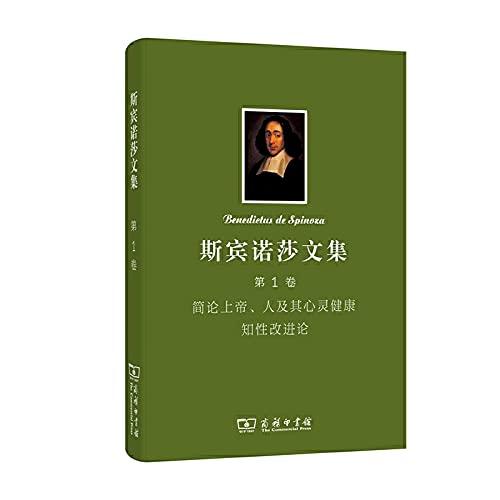 9787100102773: 斯宾诺莎书文集 第1卷:简论上帝、人及其心灵健康 知性改进论