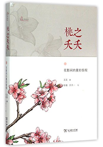 9787100104708: The Peach Blossom (Chinese Edition)