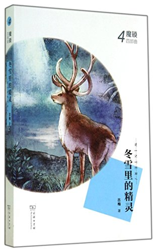 Winter snow elves (magic lock tetralogy)(Chinese Edition): GU MEI