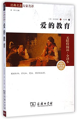 9787100106559: Education of Love (Accessible Reading, Quality Version) (Chinese Edition)