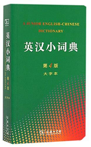 9787100107297: 英汉小词典(大字本)(第4版)