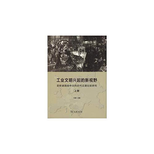 9787100110563: 工业文明兴起的新视野(全二册)
