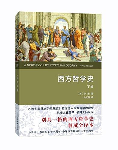 9787100111461: 西方哲学史(下卷)