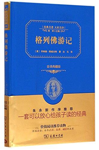 9787100113052: 格列佛游记(典藏版)(经典名著大家名译)