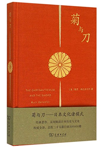 9787100114875: Chrysanthemum and the Sword (Hardcover) (Chinese Edition)
