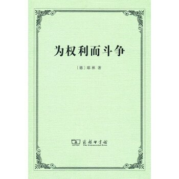 9787100117135: Fight for their rights(Chinese Edition)