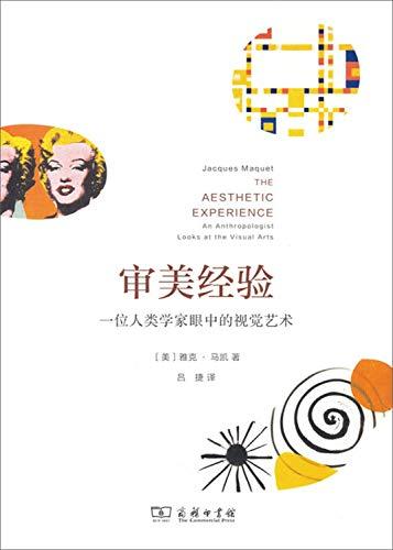 9787100119504: 审美经验(一位人类学家眼中的视觉艺术)
