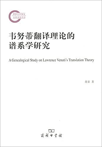 9787100121996: 韦努蒂翻译理论的谱系学研究