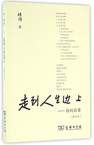 9787100122986: At the Edge of Life: Self Q&A (Revised and Enlarged Edition) (Chinese Edition)