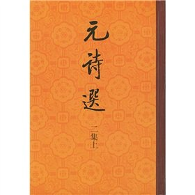 9787101000283: per Poems (2 sets) ( Set 2 Volumes) [hardcover](Chinese Edition)