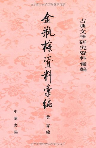 Genuine stock ) Golden Lotus compilation ( Special )(Chinese Edition): BEN SHE