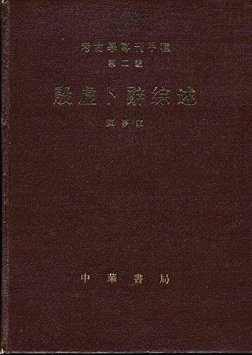 9787101001631: Yinxu pu ci zongshu (Kaoguxue zhuankan) (Mandarin Chinese Edition)