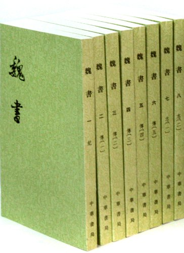 9787101003130: Book of Wei(8 Volumes) (Chinese Edition)