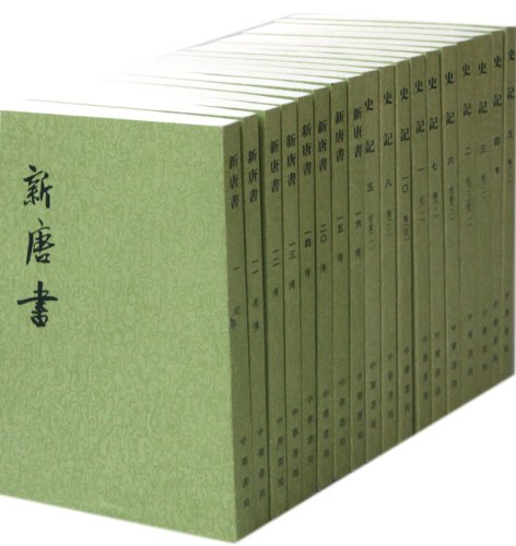 9787101003208: The New Book of Tang(12 Volumes) (Chinese Edition)