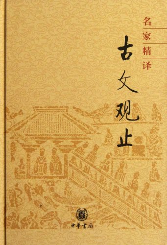 9787101009279: Masters Annotations of the Notes of Classical Chinese (Chinese Edition)