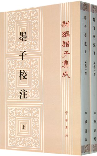 9787101010152: Collocations and Annotations of Mo Zi-Work Collection of Philosophers (Xin bian zhu zi ji cheng) (Chinese Edition)
