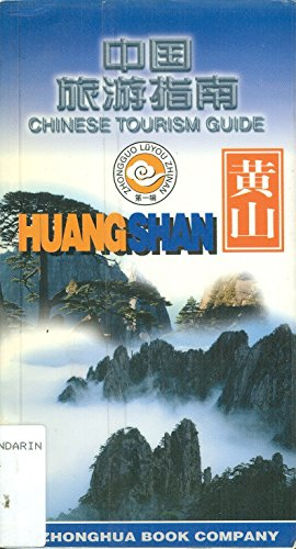 9787101026627: Chinese Tourism Guide: Huangshan (Chinese Edition)