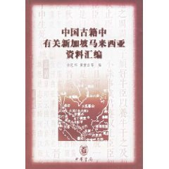 9787101027341: Chinese classics in the compilation of information on Singapore, Malaysia [paperback]