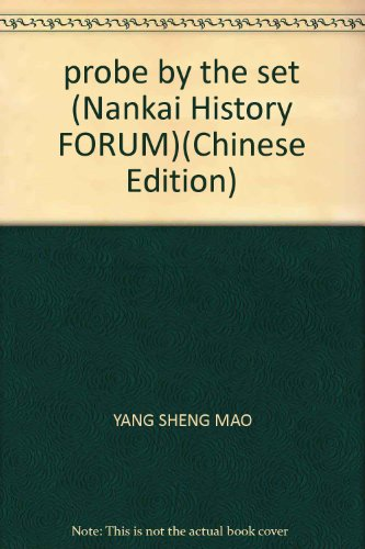 probe by the set (Nankai History FORUM)(Chinese Edition): YANG SHENG MAO