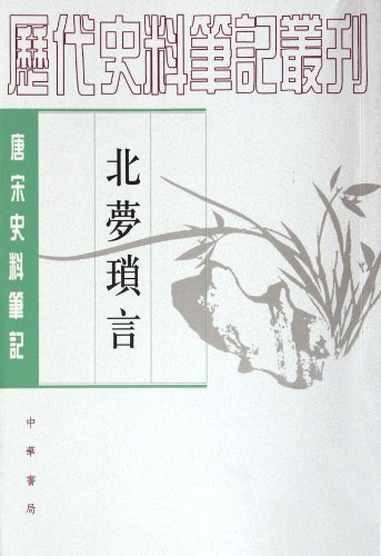 9787101033915: Bei Meng Suo Yan - Series of Notes on Historical Data of the Tang and Song Dynasties (Chinese Edition)