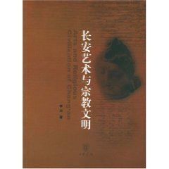 Genuine stock ) Changan art and religion of civilization ( Special )(Chinese Edition): LI SONG