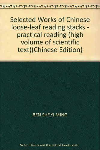 Selected Works of Chinese loose-leaf reading stacks - practical reading (high volume of scientific ...
