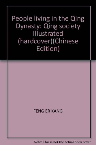 9787101045376: People living in the Qing Dynasty: Qing society Illustrated (hardcover)(Chinese Edition)