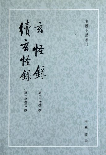 9787101046939: Mystery and Monster Record·Renewal Mystery and Monster Record (Chinese Edition)