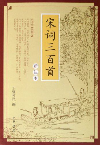 Genuine Books 9787101049954 Song three hundred ( Note the new )(Chinese Edition): SHANG JIANG CUN ...