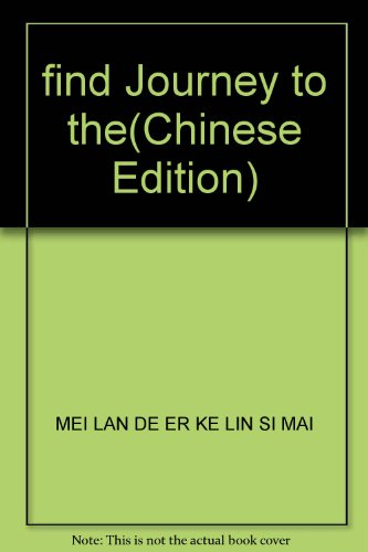 find Journey to the(Chinese Edition): MEI LAN DE ER KE LIN SI MAI