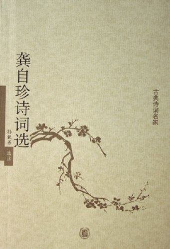 9787101051124: The Selected Works of Gong Zizhen (Chinese Edition)