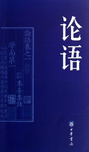 9787101054187: The Analects of Confucius (Chinese Edition)