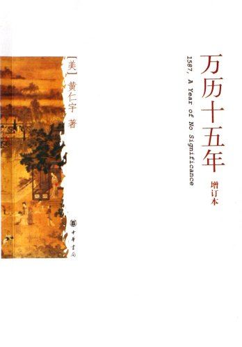 9787101054491: 1587, A Year of No Significance (updated version) (Chinese Edition)