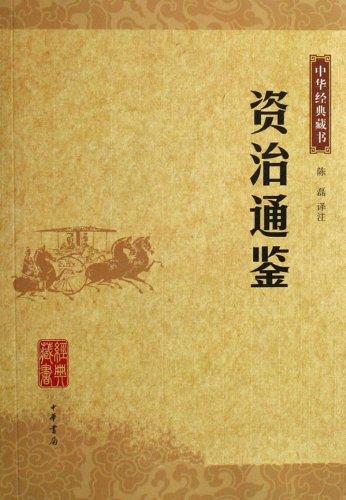 9787101055160: ZiZhiTongJian (Chinese Edition)