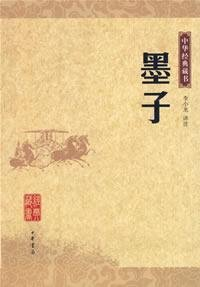 9787101055191: Mo Tzu: Chinese classic books (paperback)
