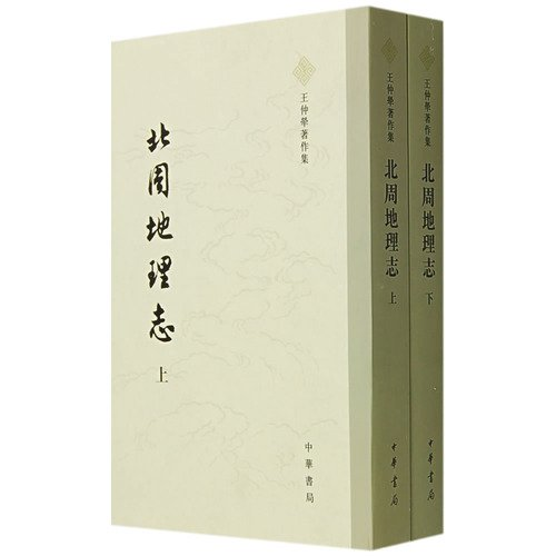 9787101055795: Zhou Geography (Set 2 Volumes) (Paperback)