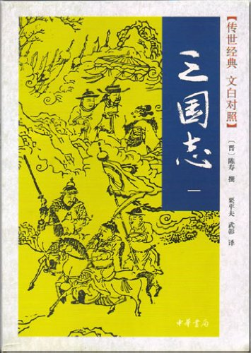 9787101056211: Three Kingdoms (handed down the classic. white text control) (all 5 volumes) (Paperback)(Chinese Edition)
