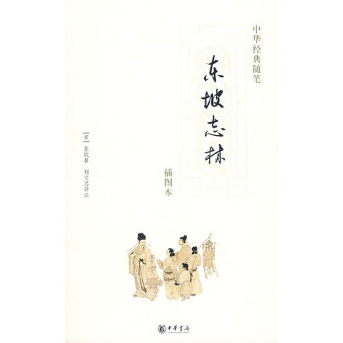 Su Chi Lin ( Illustrated ) ( China classic essay )(Chinese Edition): BEN SHE