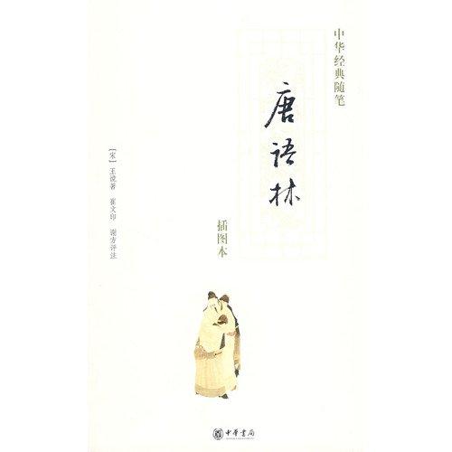 China classic essays --- Yu Lin(Chinese Edition): BU XIANG