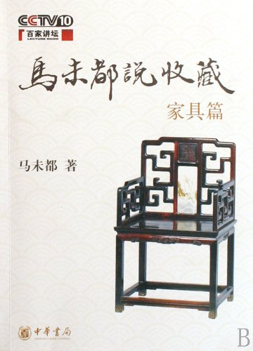 Furniture - Ma Weidu Talking about Collection: Ma Wei Du