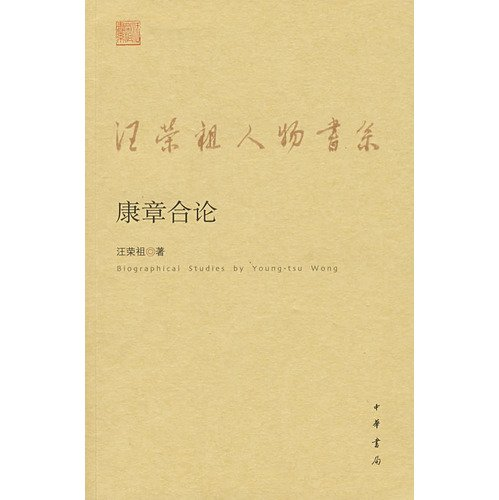 Genuine Special Wang Rongzu People book series - Kang Zhang theory (bjk)(Chinese Edition): WANG ...