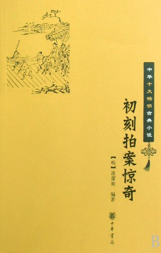 9787101064100: The First Moment of Surprises-China's Top Ten Best-selling Classic Novel (Chinese Edition)