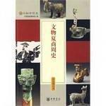 Heritage History : Xia, Shang, Zhou Dynasty: zhong guo guo